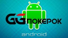 Онлайн покер GGPokerok на андроид
