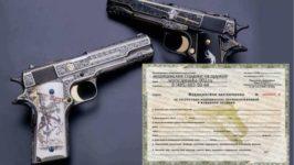 Получение справки 046/У на ношение огнестрельного оружия
