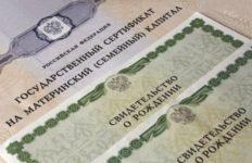 Материнский капитал москвичам не достается