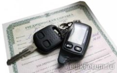 Утверждены новые цены на медосмотр для водителей и охотников